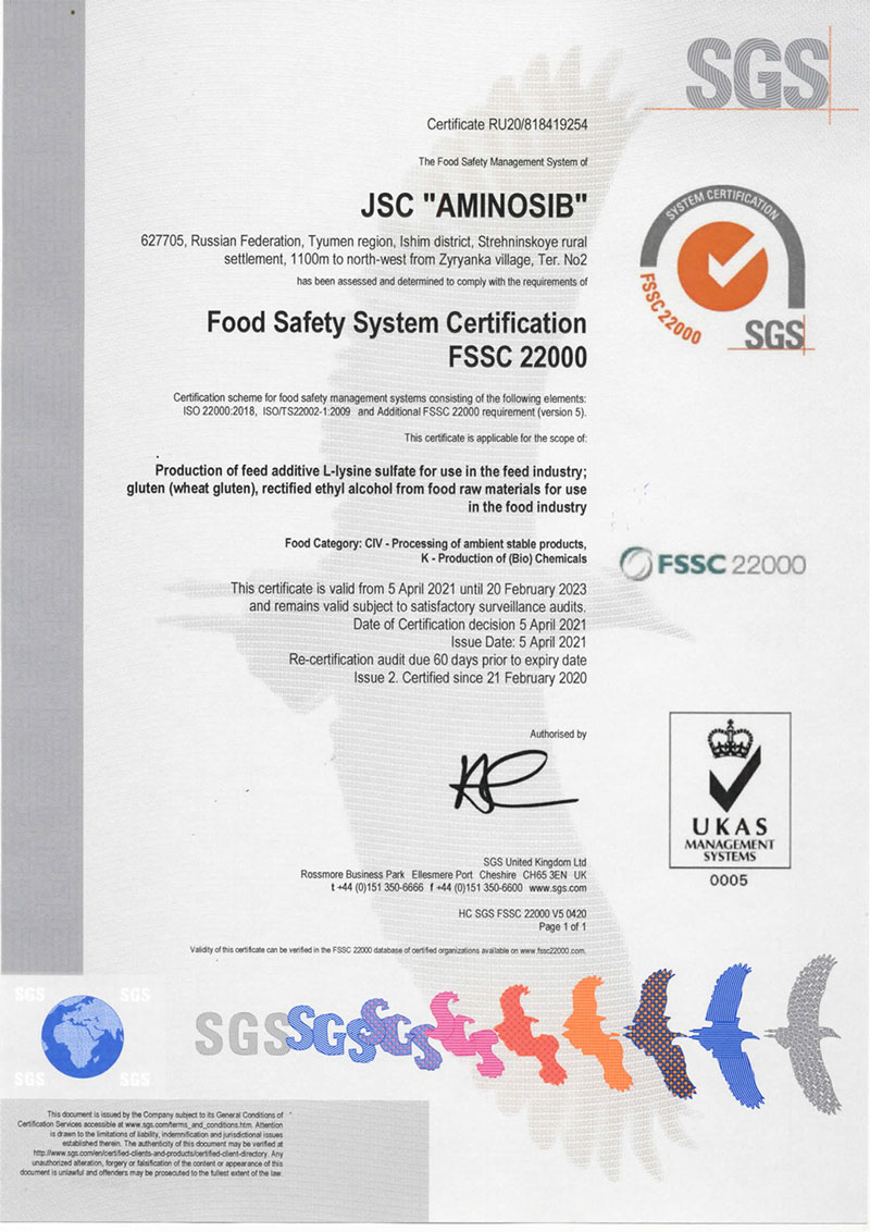 Aminosib JSC received a certificate of compliance with the FSSC 22000 standard